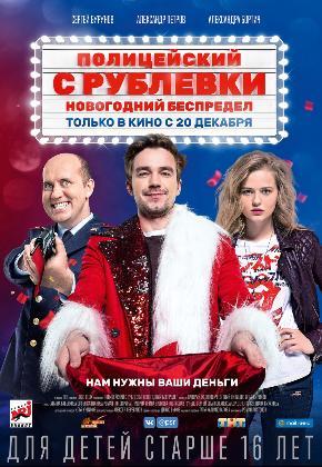 Дмитров афиша кино безруков сергей театр афиша